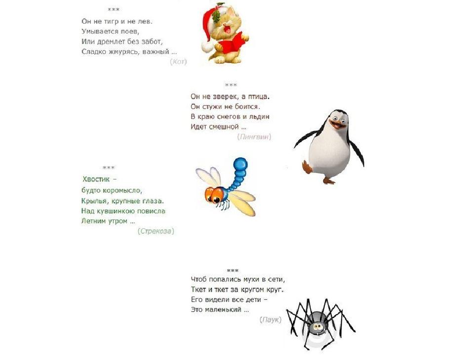 Загадки в стихах для детей