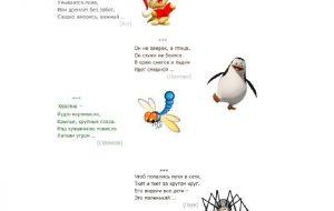 Короткие загадки про животных