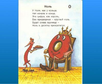 Стихи про цифры для детей