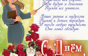Стихи про учителя начальных классов для детей
