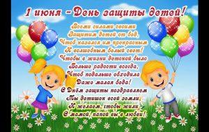 Стихи на День защиты детей