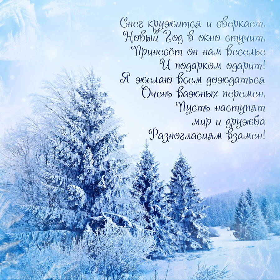 Короткие стихи о зиме