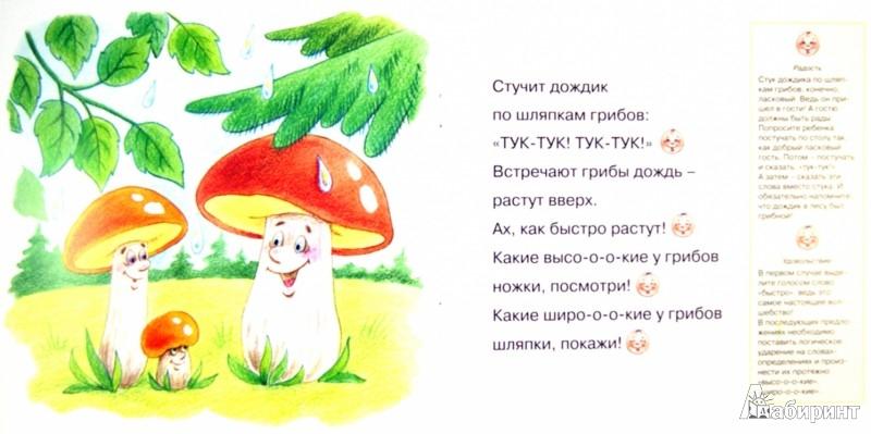 Короткие стихи про грибы