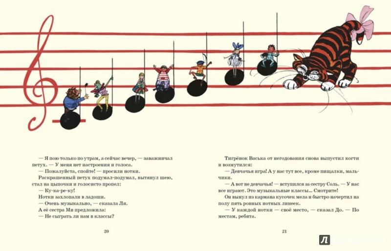 Стихи про ноты