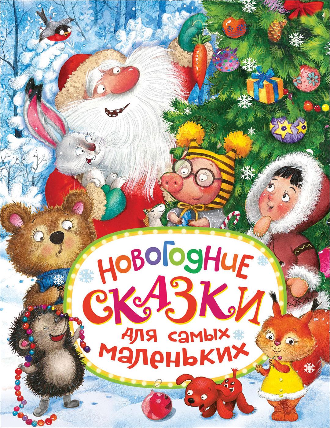 Новогодняя сказка для детей