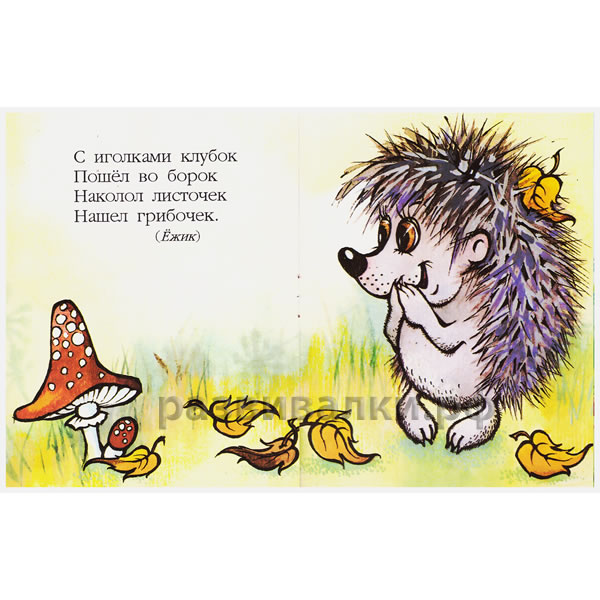 Стихи-загадки для детей от Сергея Павлова