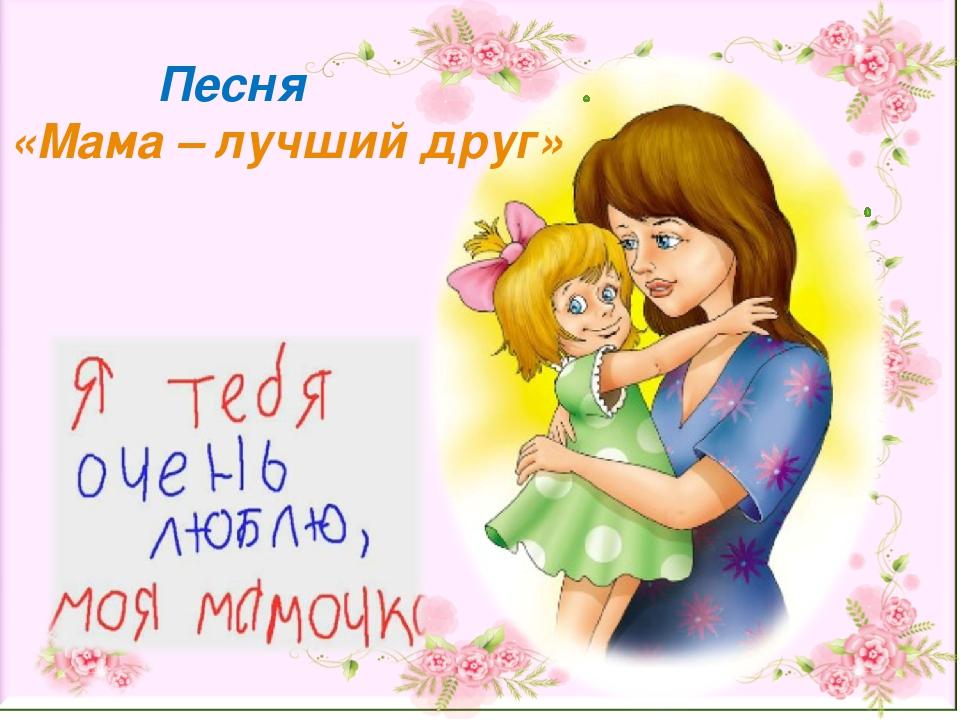Песни про маму