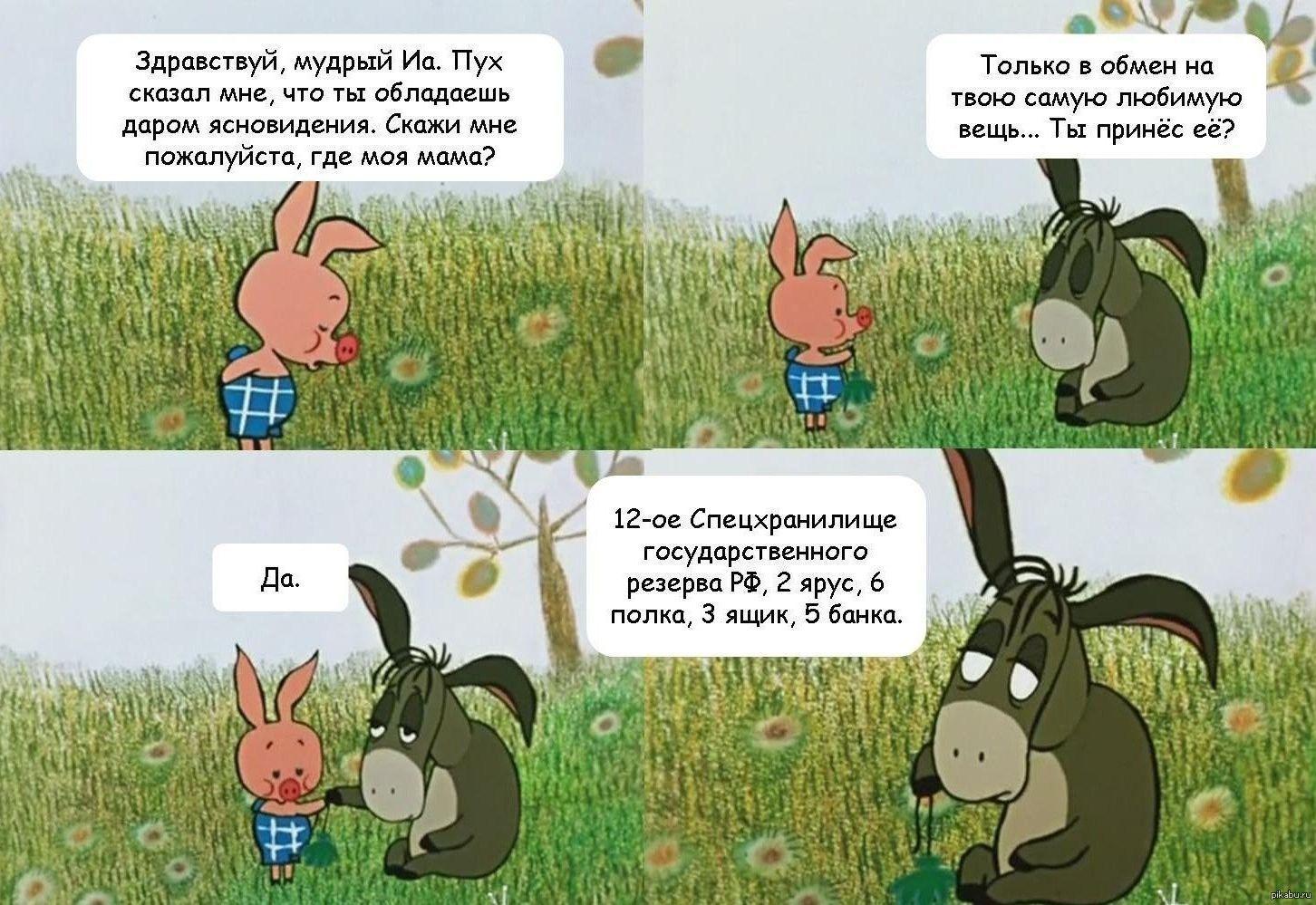 Анекдоты про Винни Пуха