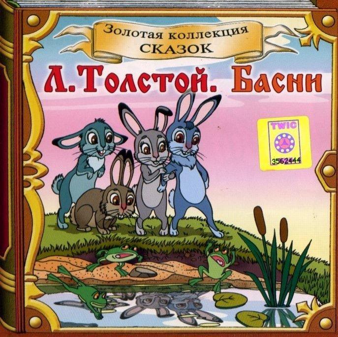 Басни Толстого