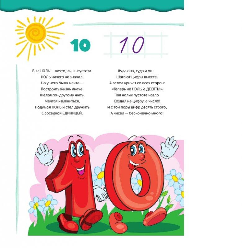 Пословицы и поговорки про число 10
