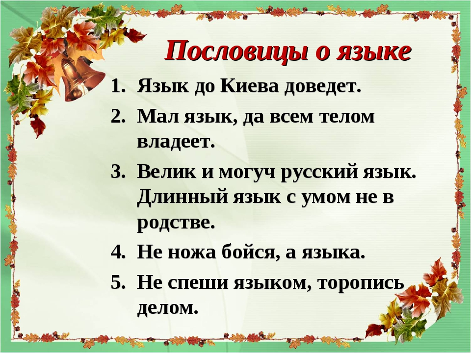 Пословицы и поговорки о русском языке