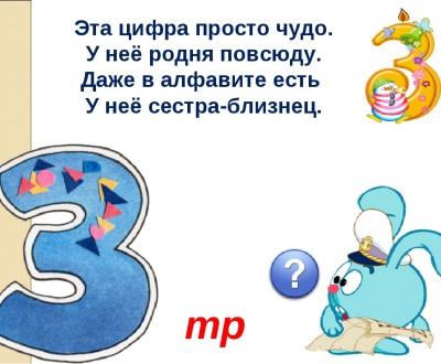 Пословицы и поговорки про цифру 3