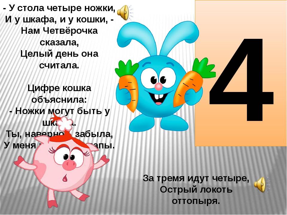 Пословицы и поговорки про цифру 4