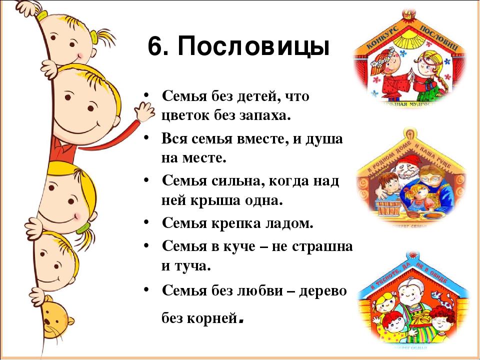 Пословицы и поговорки о детях