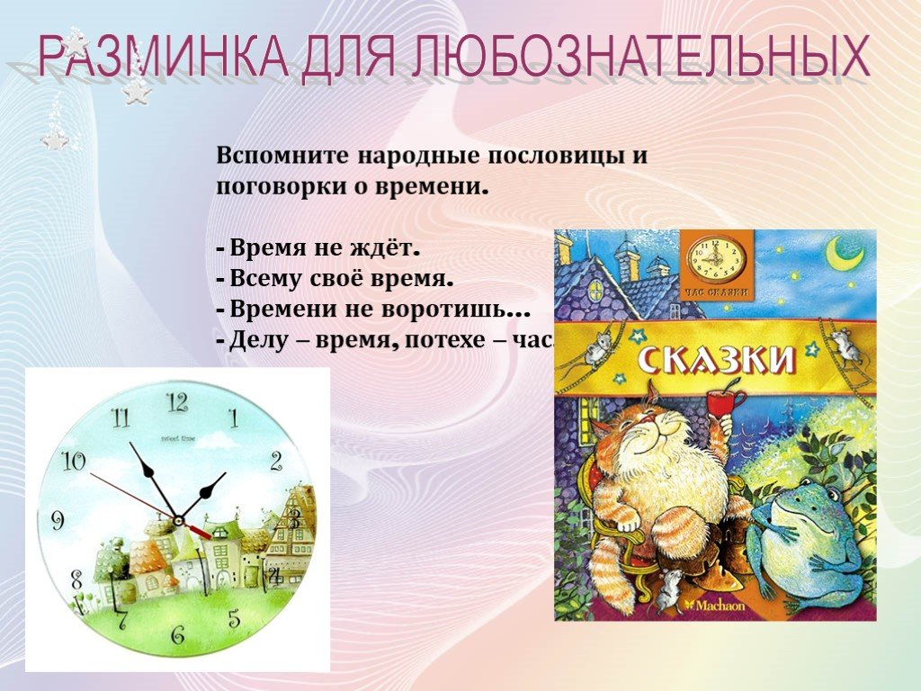 Пословицы и поговорки про время