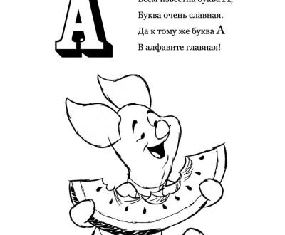 Раскраска Буквы