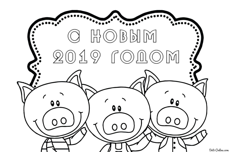 Раскраска Новый год 2019
