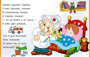Стихи про врача для детей