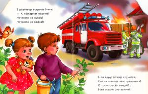 Стихи про пожарных